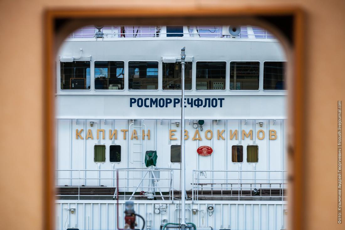 ледокол «Капитан Евдокимов» в речном-морском порту Архангельска фотография