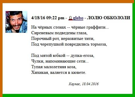 Мальцев стихи., Панк(2)