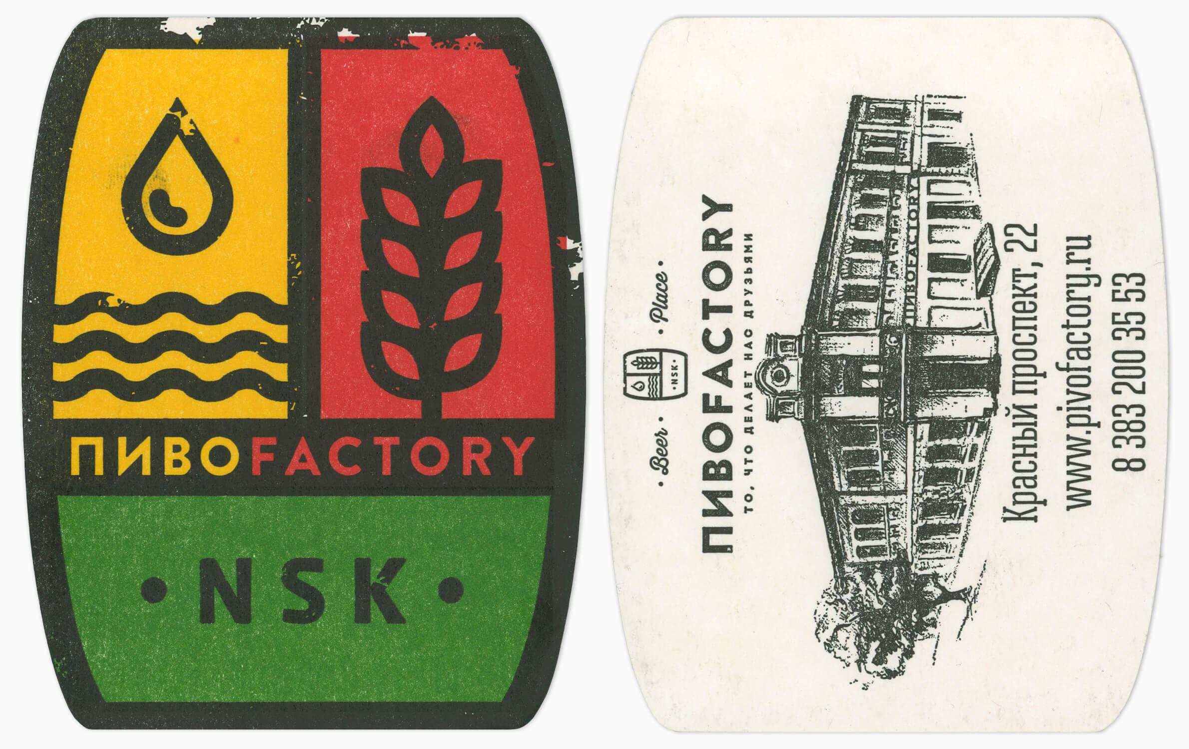 ПивоFactory #537
