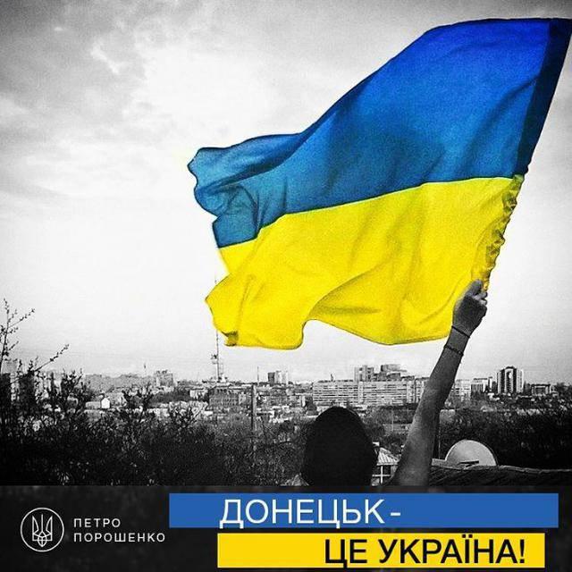 """""""С днем города, дорогие дончане! Мы с вами"""", - Порошенко поздравил жителей оккупированного Донецка. ФОТО"""
