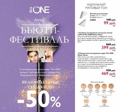 Каталог 6 Oriflame 2016