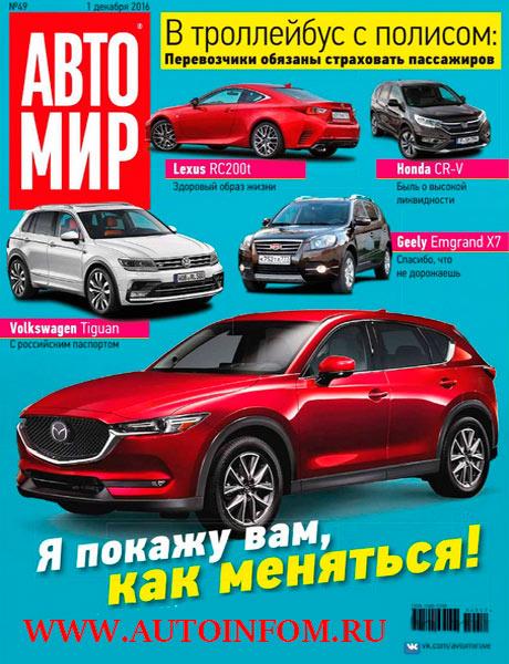 Автомир №49 2016