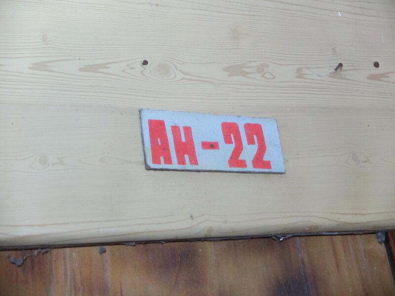 Хворостянка, Безенчук аэродром 522.JPG