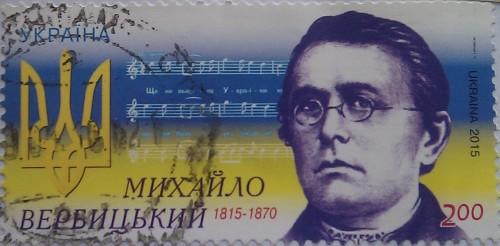 2015 N1424 Композитор Вербицкий 2.00