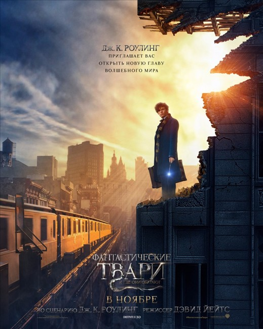 ����� �������������� ����� � ��� ��� ������� / Fantastic Beasts and...