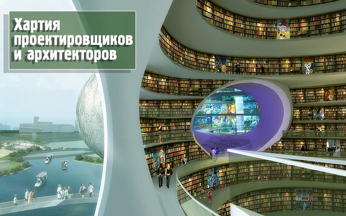 Хартия проектировщиков и архитекторов Московской области