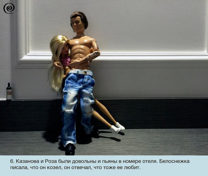 Фотосериал Разморозка. Сезон 3. Серия 3: Гостья