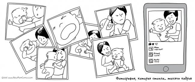 16самых метких комиксов одетях иродителях