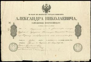 1857. Подорожная грамота