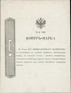 1875. Контр-марка 75 копеек серебром