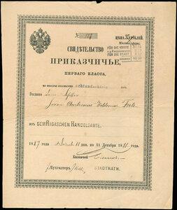 1887. Свидетельство приказчичье первого класса. Цена 35 рублей.