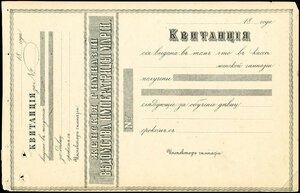 1890. Женская гимназия ведомства Императрицы Марии. Квитанция