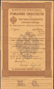 1915. Промысловое свидетельство на торговое предприятие. 25 рублей.