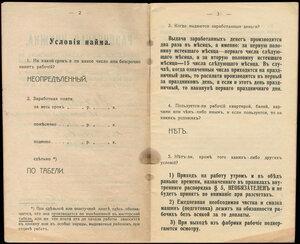 Петроградское столичное по фабричным делам присутствие. Расчетная книжка. 3