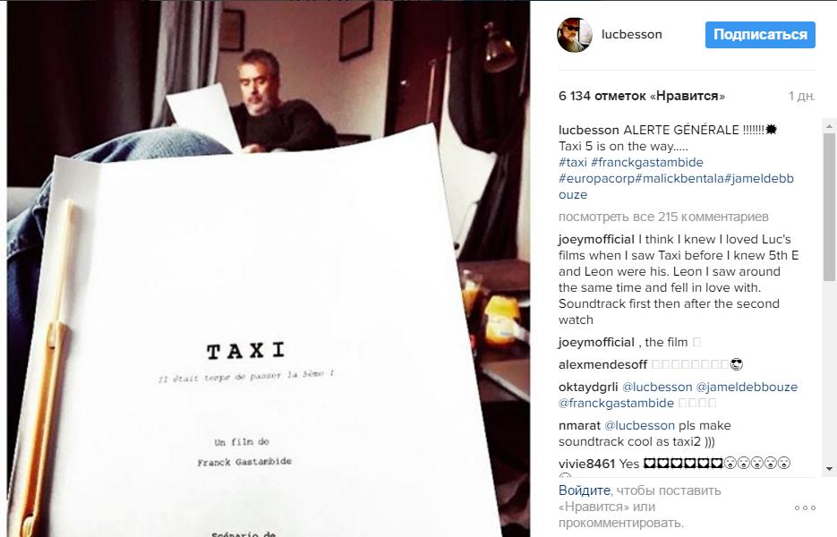Студия Люка Бессона работает над «Такси 5»