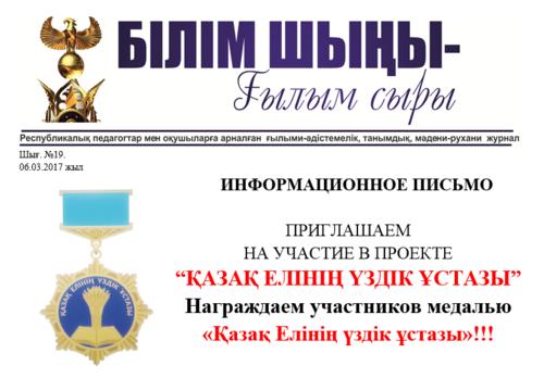 Медаль.png