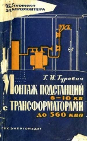 Аудиокнига Монтаж подстанций 6-10 кВ с трансформаторами до 560 кВА - Гуревич Г.И.
