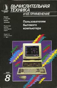Журнал: Вычислительная техника и её применение - Страница 2 0_14466b_5b6a720e_orig