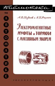 Серия: Библиотека по автоматике - Страница 4 0_1495c1_ce91053f_orig