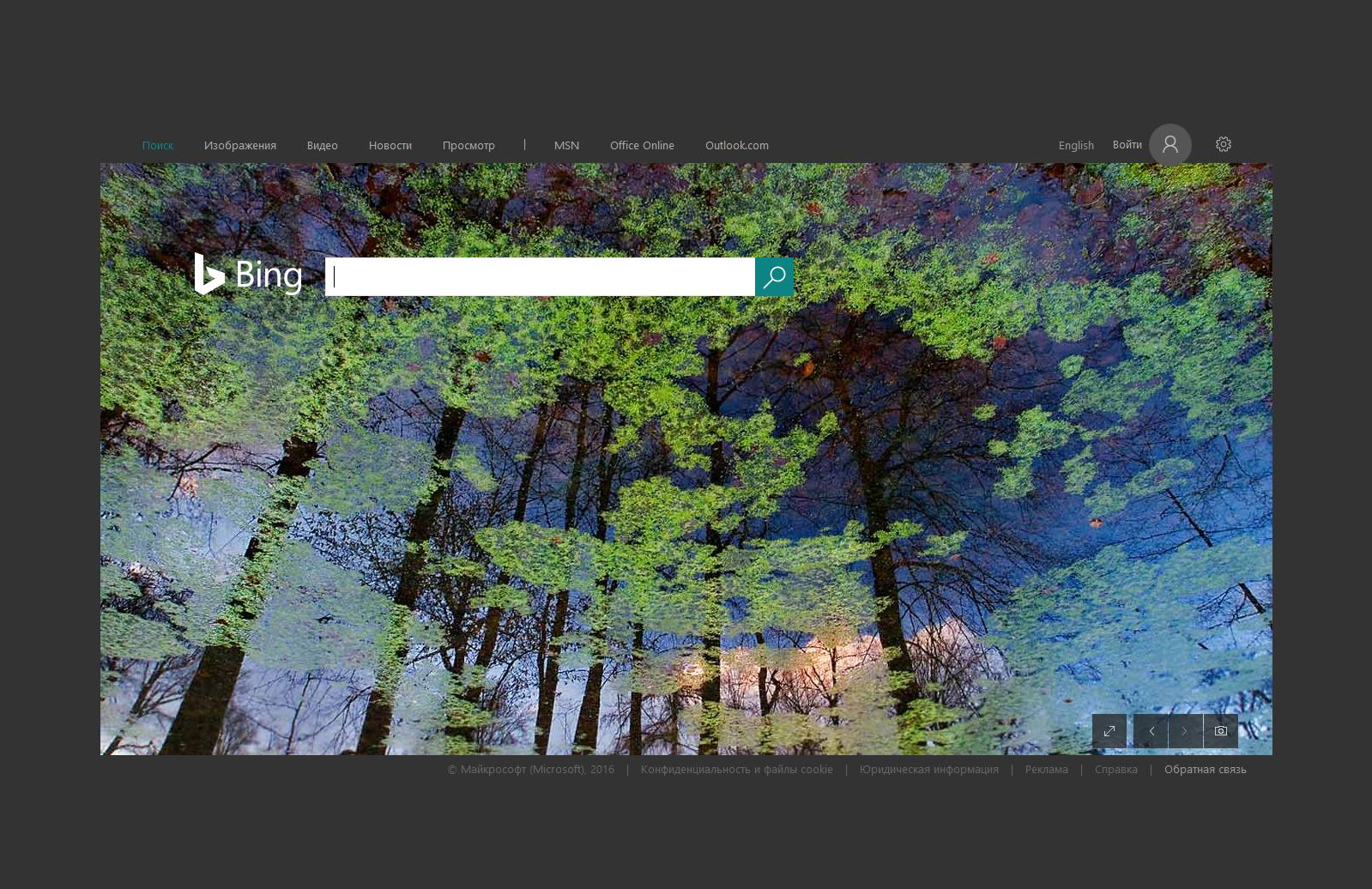 Активные страницы меню выделены синим цветом