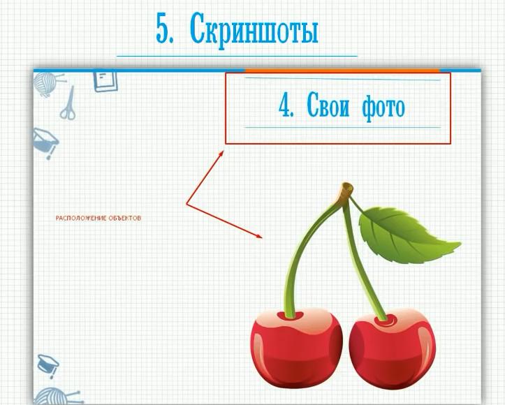 используйте скриншоты для презентаций