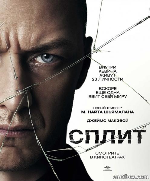 Сплит / Split (2016/HDTV/HDTVRip)