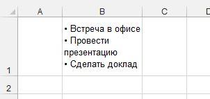 Как создать маркированный список в ячейке таблицы Excel