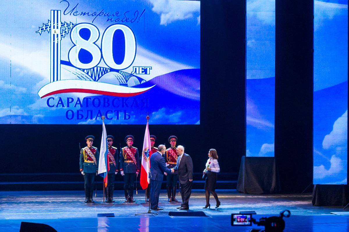 80 лет Саратовской области фото 1