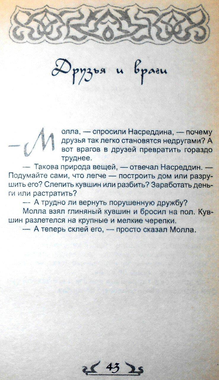 Если ты не ОСЁЛ, или как узнать СУФИЯ (34).JPG