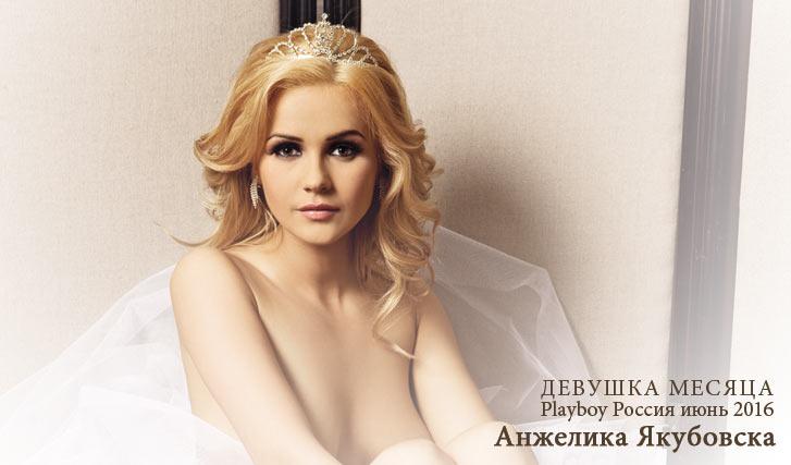 Плейбой Россия июнь 2016 - Девушка месяца Анжелика Якубовска / Angelika Jakubowska Playboy Poland september 2010