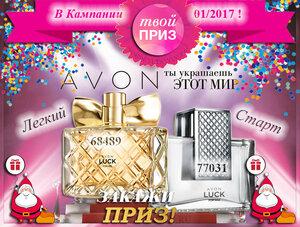 Avon Легкий Старт 01/2017