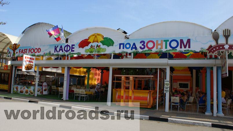 Кафе Дивноморское