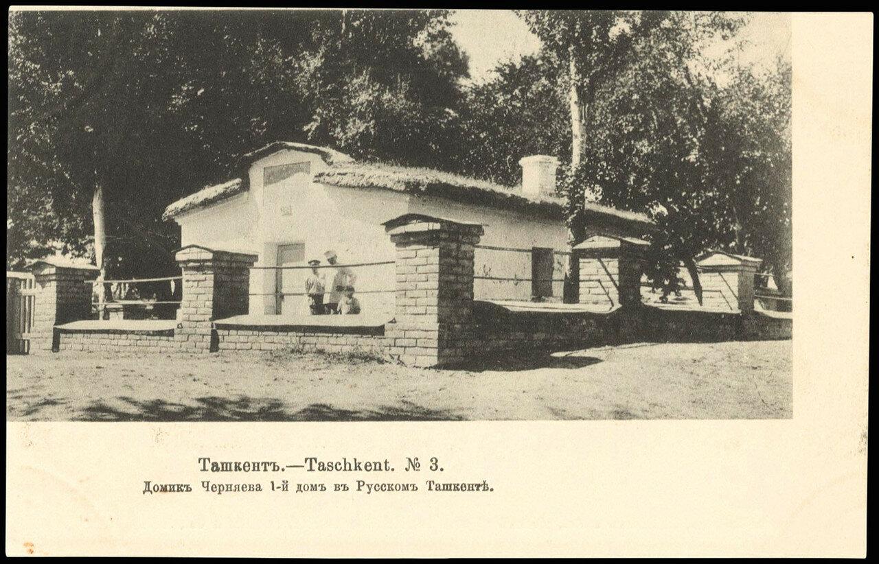 Домик Черняева. 1-й дом в Русском Ташкенте