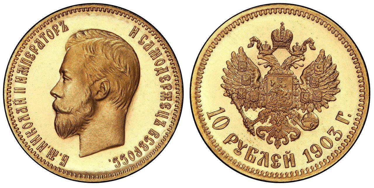 1903. 10 рублей. Николай II