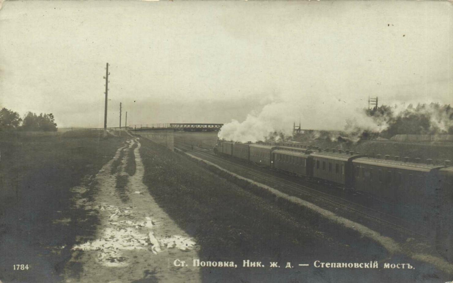 Станция Поповка. Степановский мост