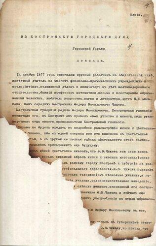 ГАКО, ф. 143, оп. 1, д. 4650, л. 4.