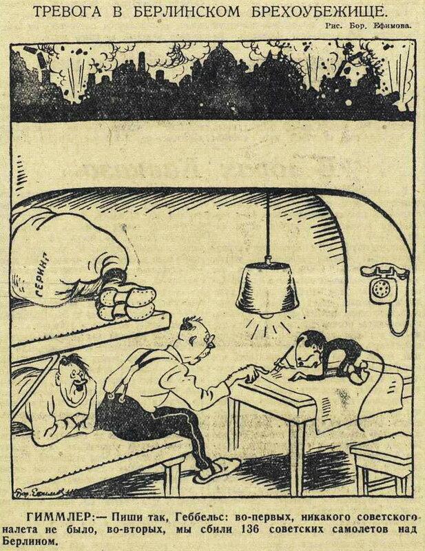 пропаганда Геббельса, немецкая пропаганда, «Красная звезда», 4 сентября 1942 года