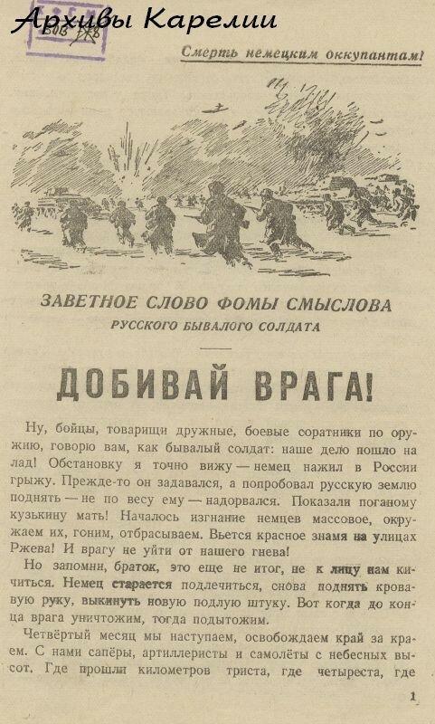 Красная Армия, смерть немецким оккупантам, Семен Кирсанов