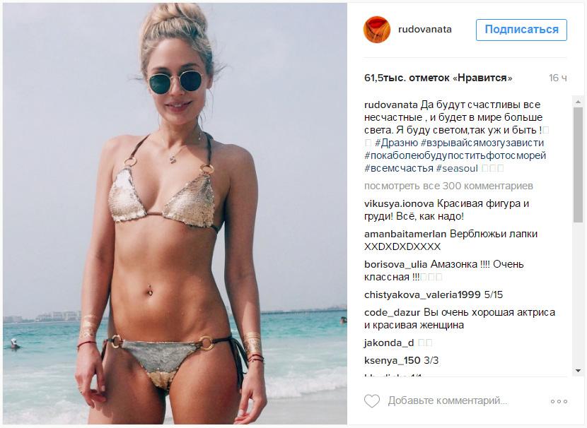 Новый купальник Натальи Рудовой