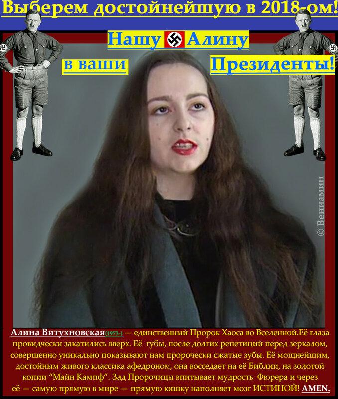 Витухновская, Алина, выборы