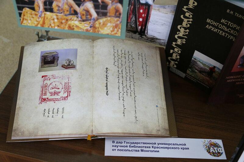 9.Конституция Монголии на монгольском языке - дар библиотеке от посольства Монголии.JPG