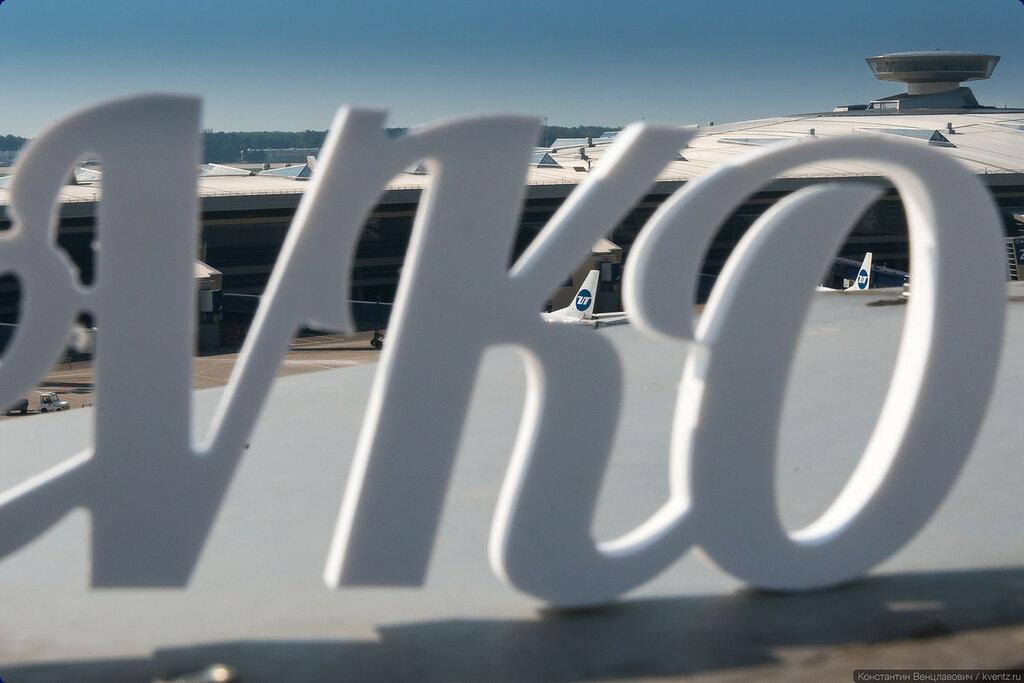 VKO и UTair