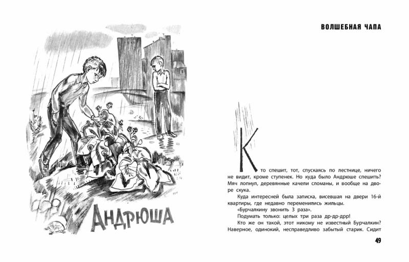 1322_TchVS_Sem maltchishek_RL-2-page-025.jpg