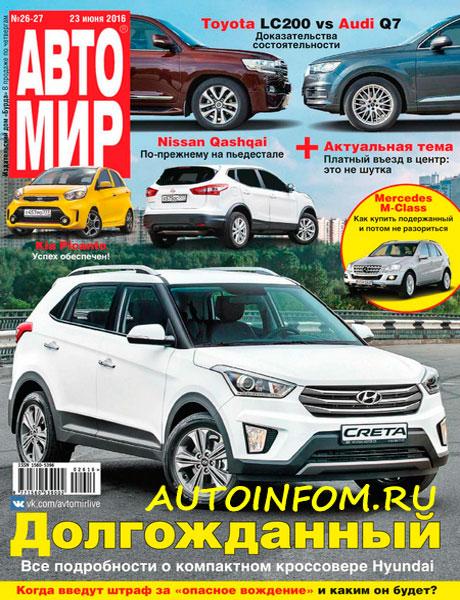 Автомир №26-27 2016