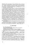 Радиостанция Р-143. Техническое описание. Микротелефон