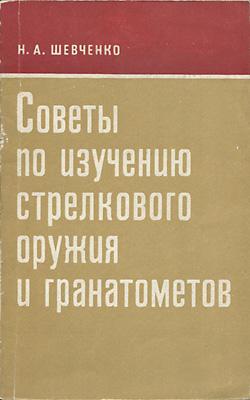 Шевченко Н.А. Советы по изучению стрелкового оружия и гранатометов (1974).jpg