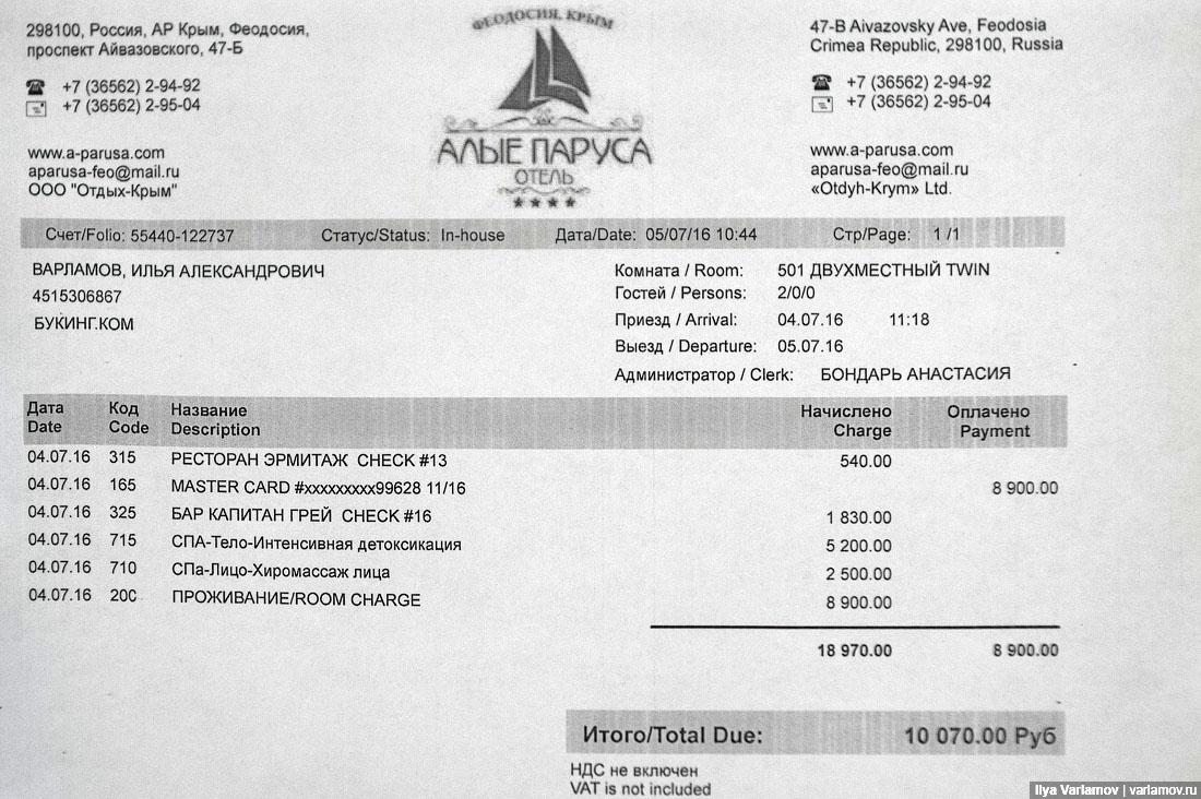 04. Меню ресторана отеля. Вначале эти цены мне показались высокими, но потом я поехал на запад Крыма