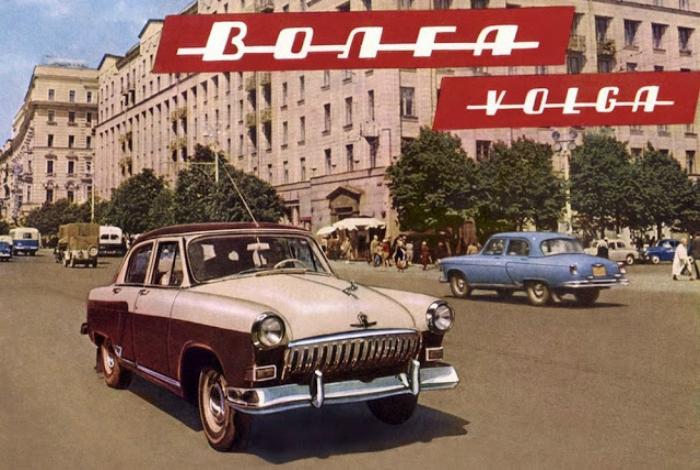 8. ГАЗ-21 «Волга» Советский седан под названием — ГАЗ-21 «Волга», который серийно изготавливал