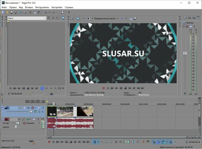Sony Vegas Pro 13.0 Build 453 x64 - профессиональная программа для обработки видео