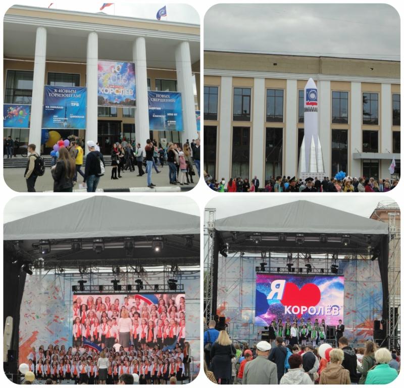 День города в Королёве) collage7.jpg